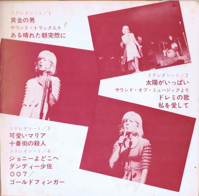 LIVRE / DISQUE FLEXI JAPONAIS Jpn_ko17