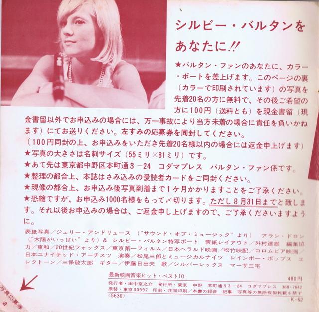 LIVRE / DISQUE FLEXI JAPONAIS Jpn_ko18