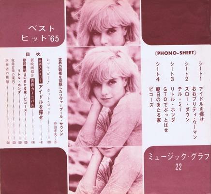 LIVRE / DISQUE FLEXI JAPONAIS - Page 2 Scan0114