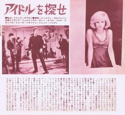 LIVRE / DISQUE FLEXI JAPONAIS - Page 2 Scan0115