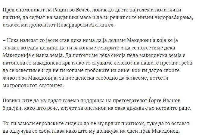 Прогласот на Груески, ќе одам и во затвор, ако треба само да ја зачувам Македонија. - Page 2 Agatan10