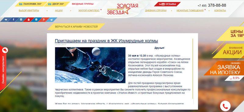 """Социальные активности """"Эталон"""" в микрорайонах и ЖК - Страница 2 Poidvy10"""