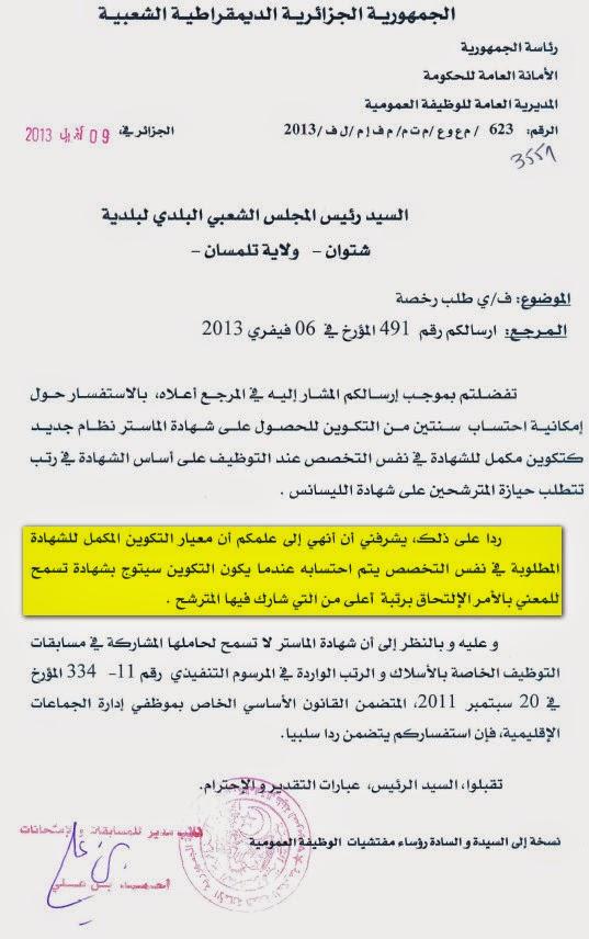 هل يحق لحملة الليسانس الترشح لمنصب ملحق ادارة 24qr9k10