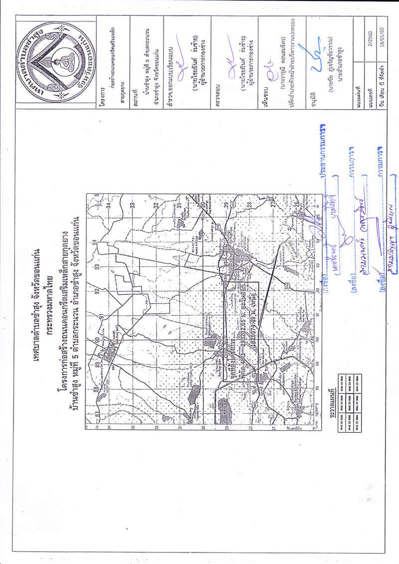 สอบราคาโครงการก่อสร้างถนนคอนกรีตเสริมเหล็กสายกุดยาง หมู่ที่ 5 ตำบลกระนวน อำเภอซำสูง จังหวัดขอนแก่น 511