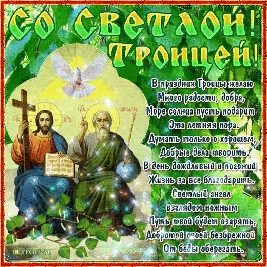 С праздником Троицы!  92454710