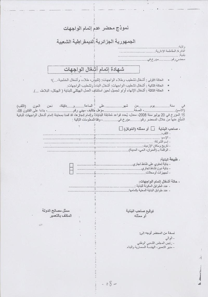 ف/ي قرار طلاء المباني والمحلات التجارية   Duac_o10