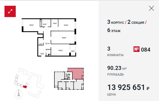"""Планировки квартир в ЖК """"Нормандия"""" - Страница 2 Rdlxps10"""