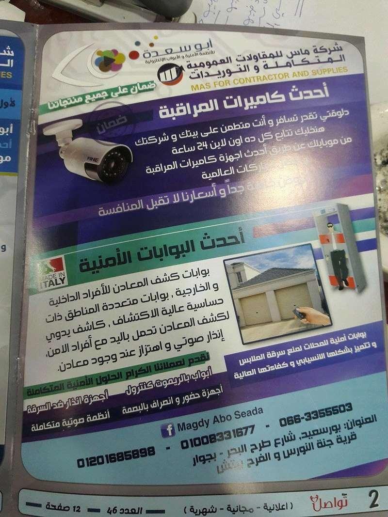موزع IBC بمحافظة بورسعيد  17142111