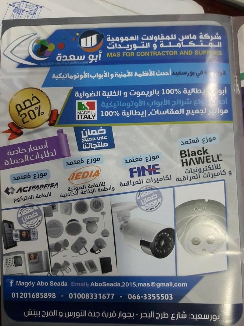 موزع IBC بمحافظة بورسعيد  17142411