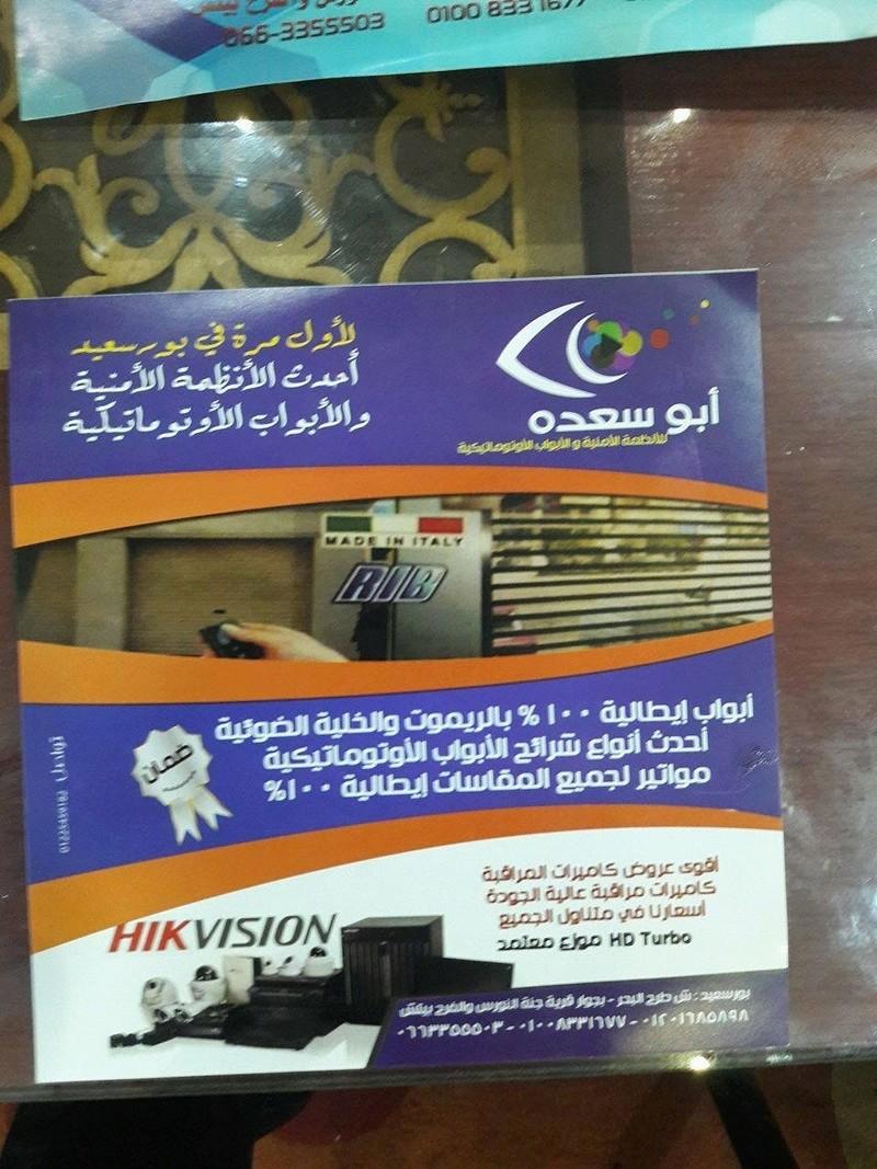 موزع IBC بمحافظة بورسعيد  17142511