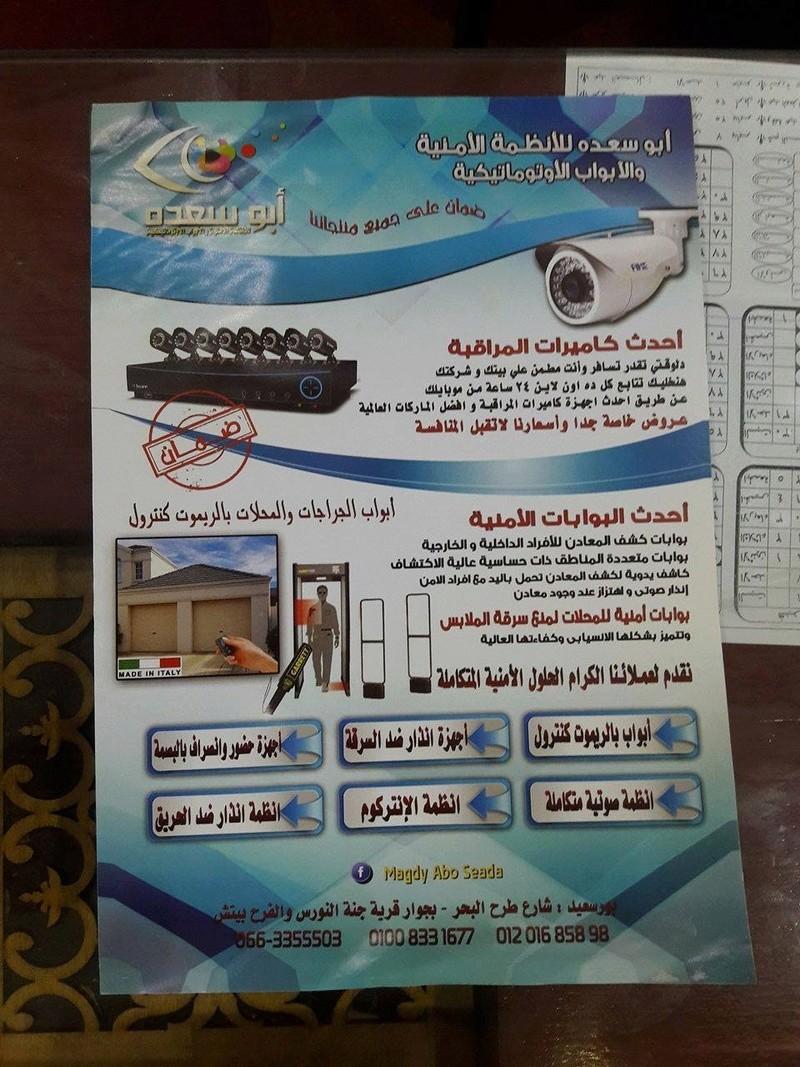 موزع IBC بمحافظة بورسعيد  17148811