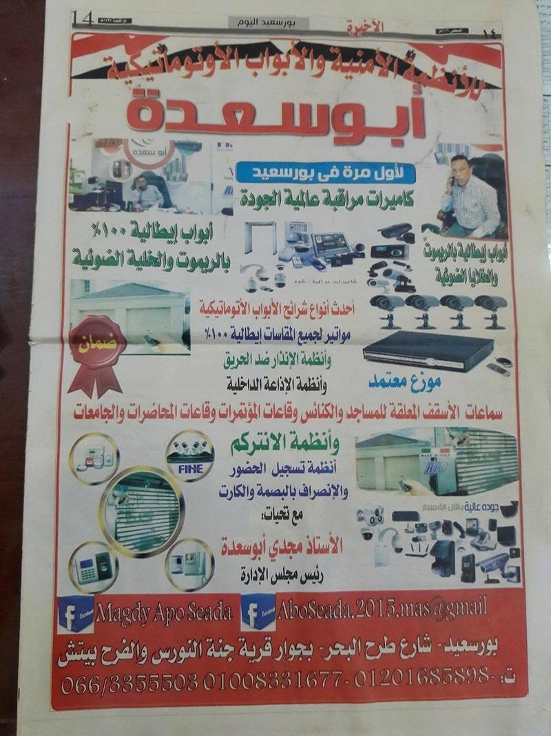 موزع IBC بمحافظة بورسعيد  17175811