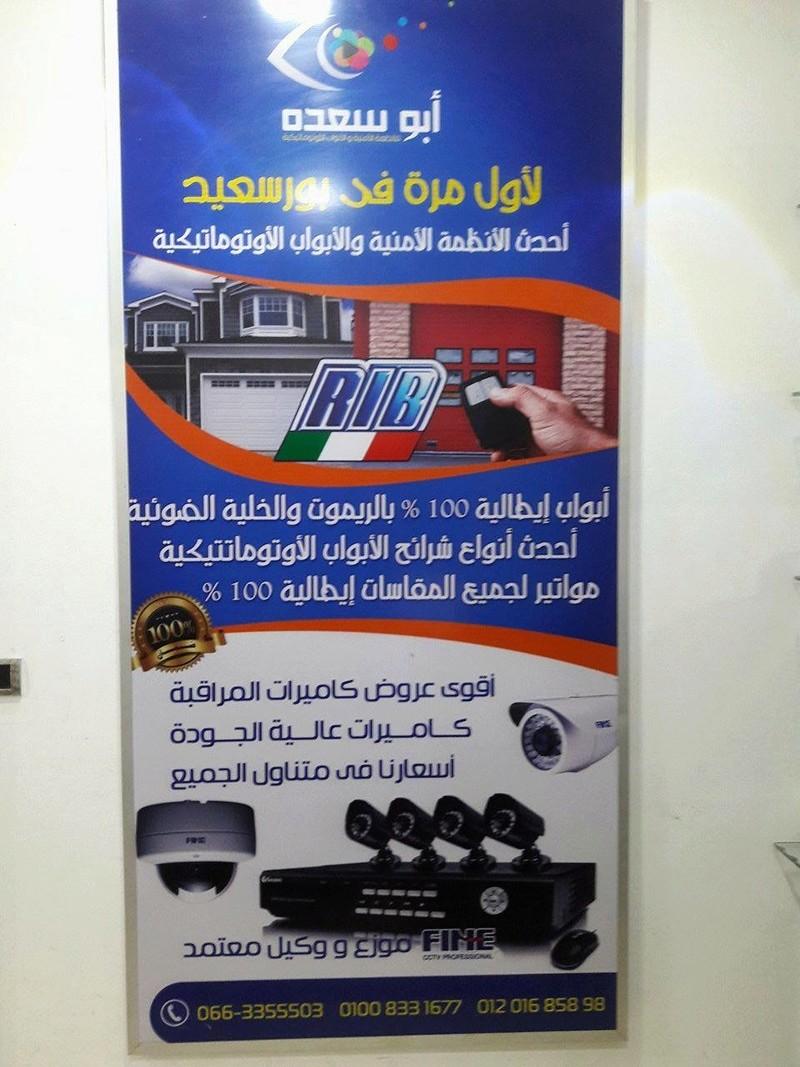 موزع IBC بمحافظة بورسعيد  17199911