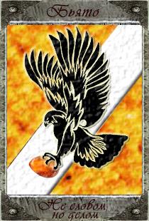 25.12.1253. Сталь и огонь: Взовьется янтарный стяг, и воспарит к небесам черный ястреб Ланса. Iaeia_10