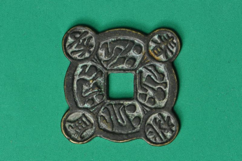 Médaille/amulette chinoise de mariage ... Piyece10
