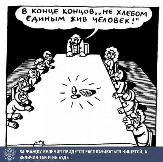 ОБЩЕСТВО ПРОТЕСТЫ МИТИНГИ. Image10