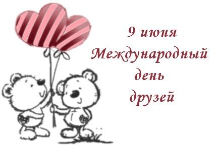 С днем друзей! Image-13