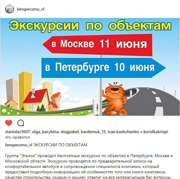 Экскурсии на объекты для региональных клиентов Herhzk10