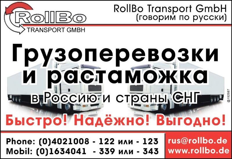 Грузоперевозки и растаможка грузов из Европы выгодно Anzeig10
