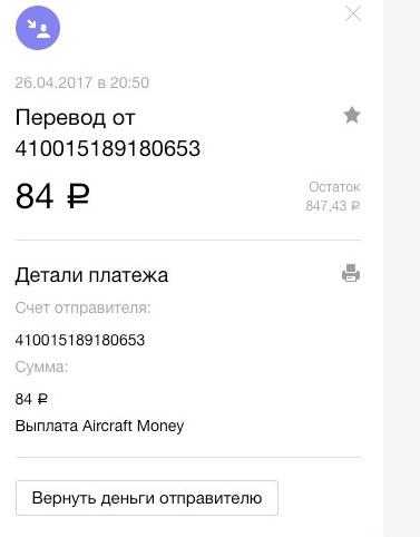 Аircraft-Мoney.ru Отзывы. Как заработать! Aircra10