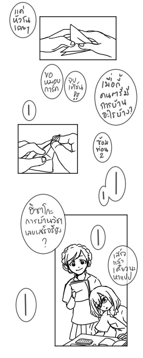 Lesson 59 : มุมโปรดของฉัน Cm002-12