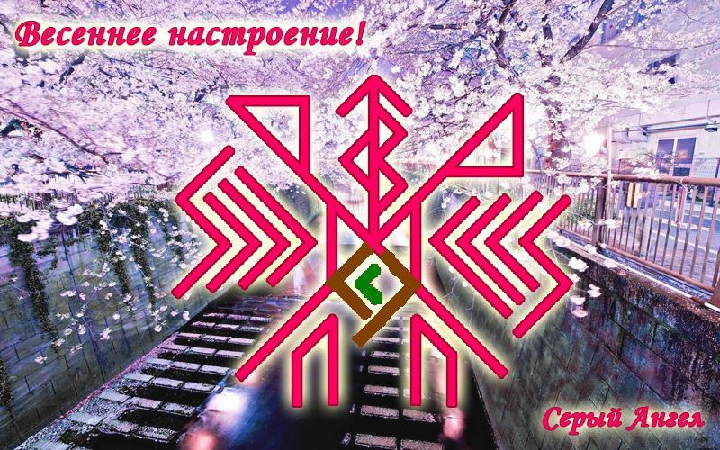 "Став "" Весенние Настроение "" от Серый Ангел Eiezze11"