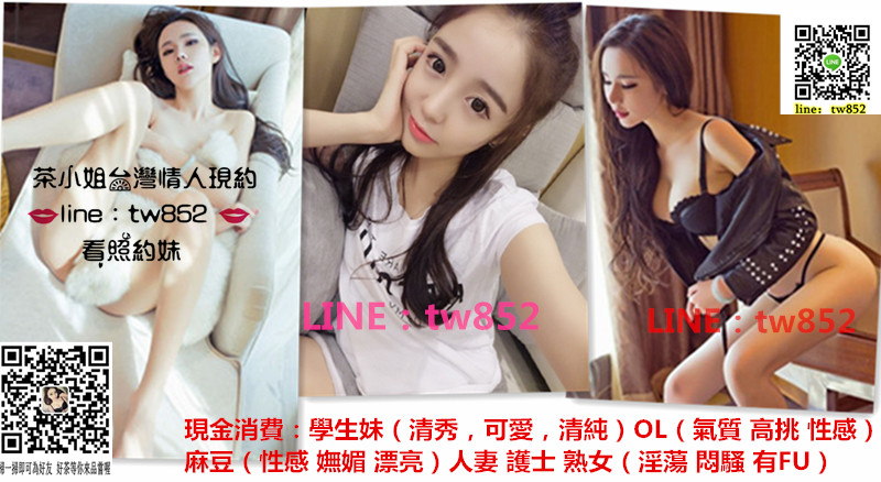 茶小姐台灣外送line:tw852
