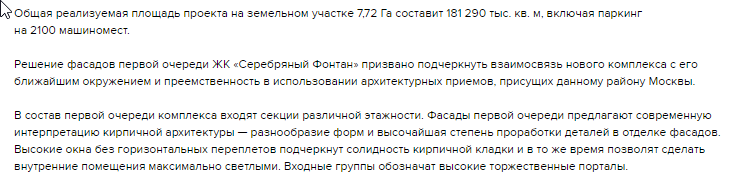 """СРОЧНО! Появилось официальное описание проекта на сайте """"Эталон-Инвест"""" - Страница 4 7610"""