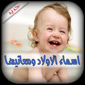 اجمل اسماء اولاد 2019 مع المعنى 1111