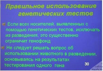 Контроль наследственных заболеваний у собак Control of Canine Genetic Disease Н.Масленникова 2314810