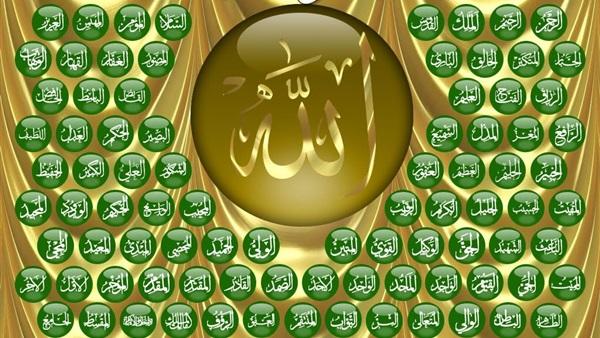 اسماء الله الحسنى  بالصور سبحان الله العظيم 312
