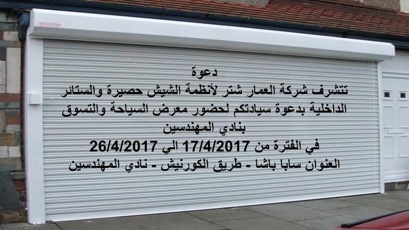 شركه العمار شتر لانظمه شيش الحصيره  89660411