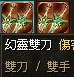 升級[四階龍武雙刀] 所需材料表 112