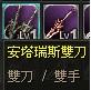 升級[四階龍武雙刀] 所需材料表 1310