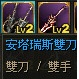 升級[四階龍武雙刀] 所需材料表 1510