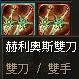 升級[四階龍武雙刀] 所需材料表 213