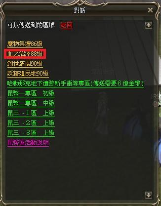 [新手教學]★光彩徽章 鼠幣 金塊快速獲得 316