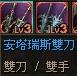 升級[四階龍武雙刀] 所需材料表 710
