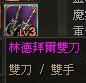 升級[四階龍武雙刀] 所需材料表 910