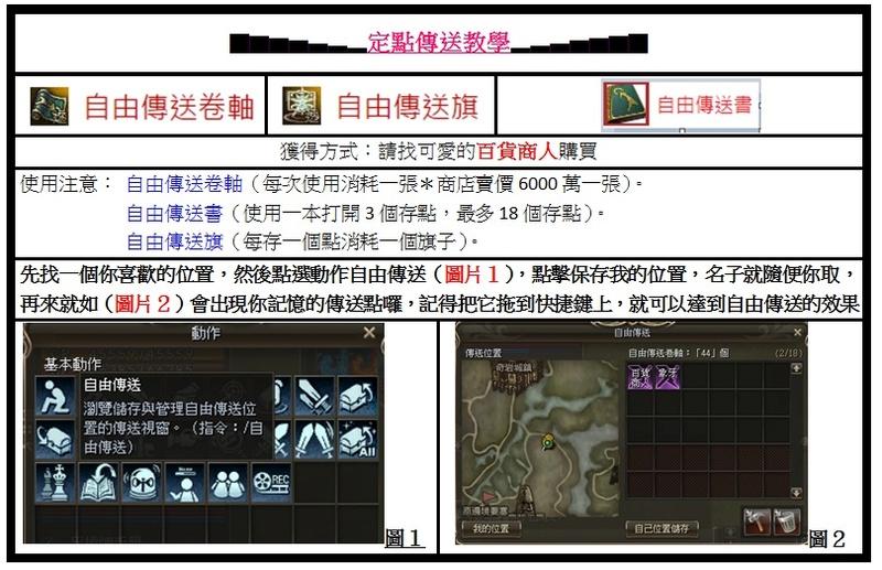 [新手教學]自由傳送卷軸 Uoieio10