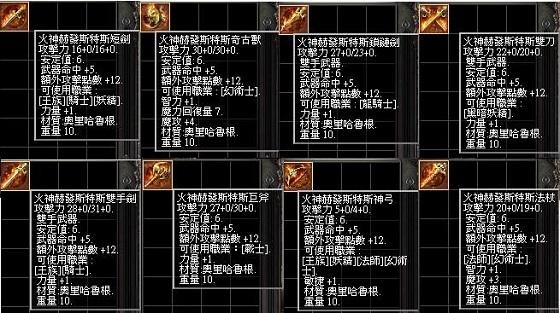 ☛武動【火神】系列武器 610