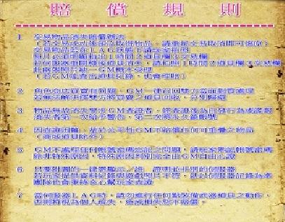 ☛武動天堂賠償公告 Ooeyu10