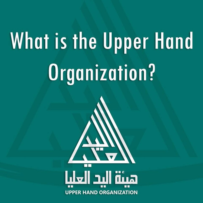 what is the upper hand organization? 12311210