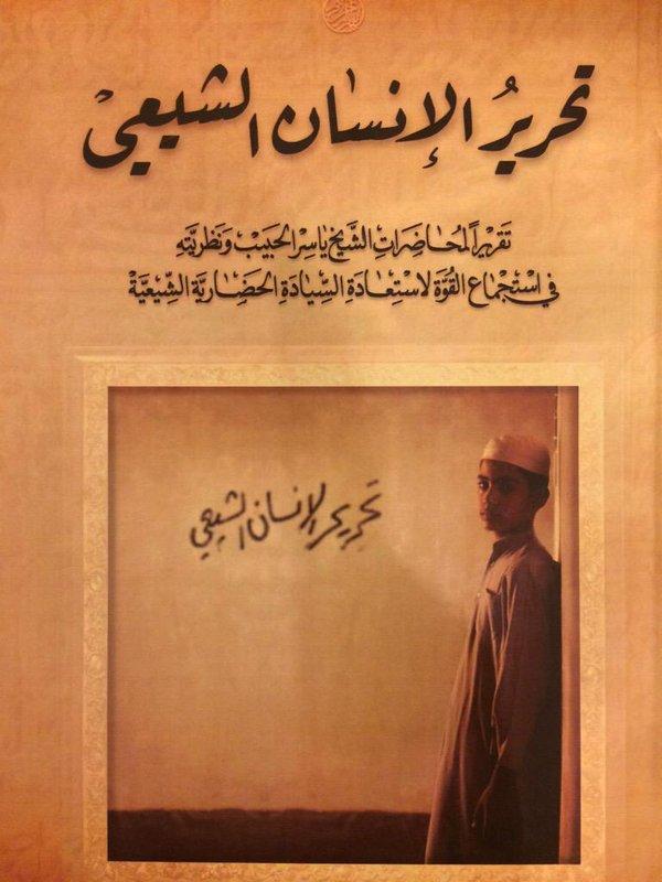 تحميل كتاب تحرير الانسان الشيعي pdf Clgk7910