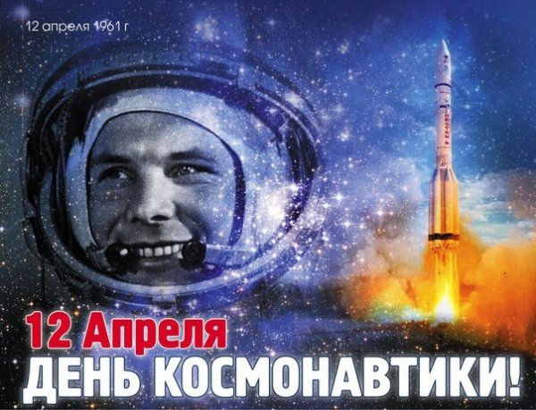 Космос, пилотируемый полет на планету Марс и т.д. - Страница 3 12_eee10