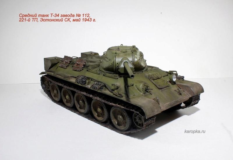 Средний танк Т-34 завода № 112 Img_8010
