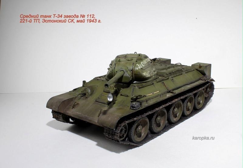Средний танк Т-34 завода № 112 Img_8011