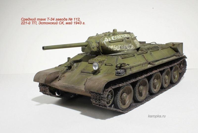 Средний танк Т-34 завода № 112 Img_8012