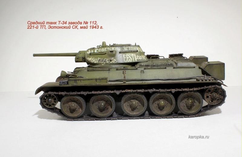 Средний танк Т-34 завода № 112 Img_8013