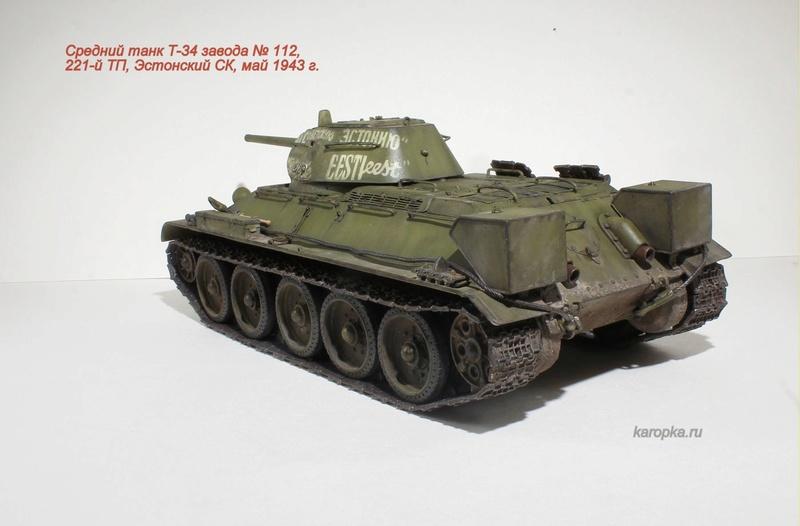 Средний танк Т-34 завода № 112 Img_8014